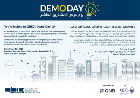 You're invited to QBIC's Demo Day 10